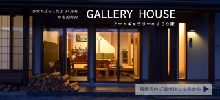 New!お宅訪問記「GALLERY HOUSE」安曇野市K様邸
